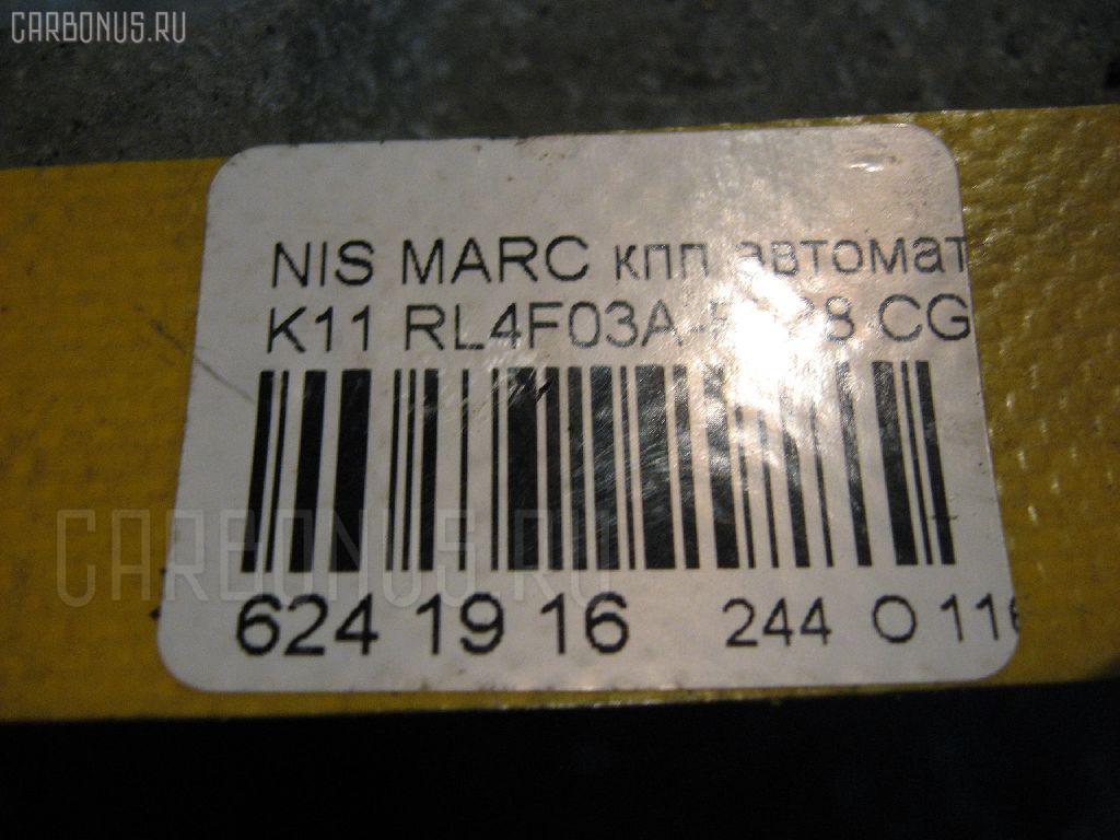 КПП автоматическая NISSAN MARCH K11 CG10DE Фото 6