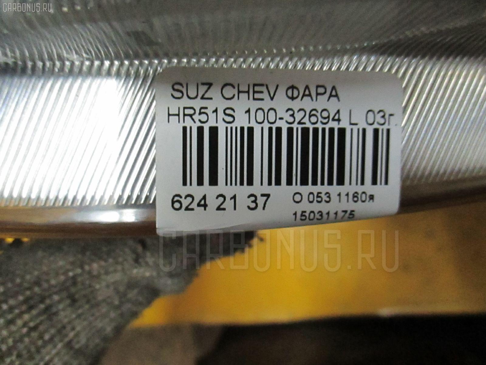 Фара SUZUKI CHEVROLET CRUZE HR51S Фото 3