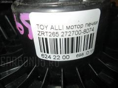Мотор печки TOYOTA ALLION ZRT265 Фото 3