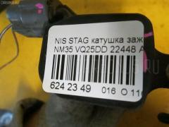 Катушка зажигания NISSAN STAGEA NM35 VQ25DD Фото 2