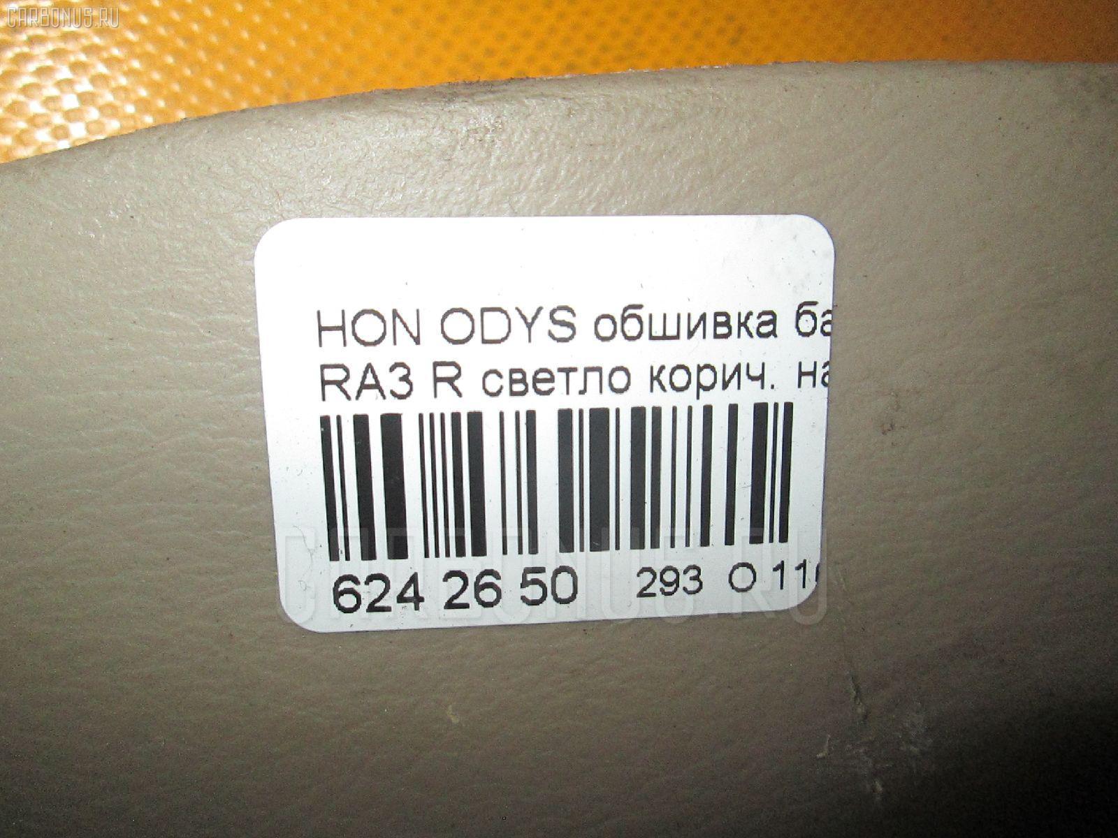 Обшивка багажника HONDA ODYSSEY RA3 Фото 3