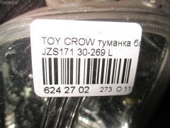 Туманка бамперная Toyota Crown JZS171 Фото 3