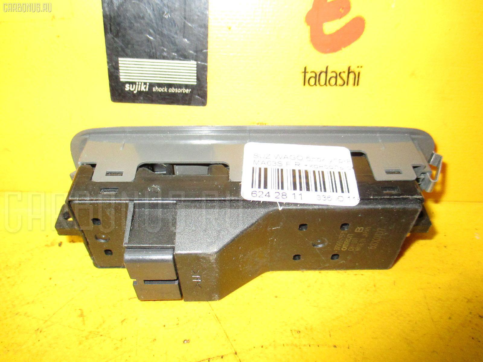 Блок упр-я стеклоподъемниками SUZUKI WAGON R PLUS MA63S. Фото 11