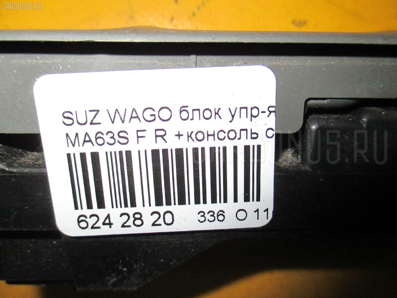 Блок упр-я стеклоподъемниками SUZUKI WAGON R PLUS MA63S Фото 3