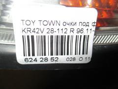 Очки под фару Toyota Town ace KR42V Фото 5