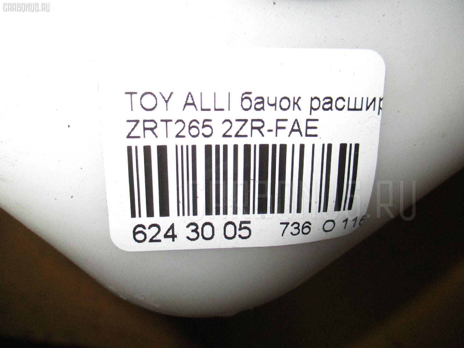 Бачок расширительный TOYOTA ALLION ZRT265 2ZR-FAE Фото 3