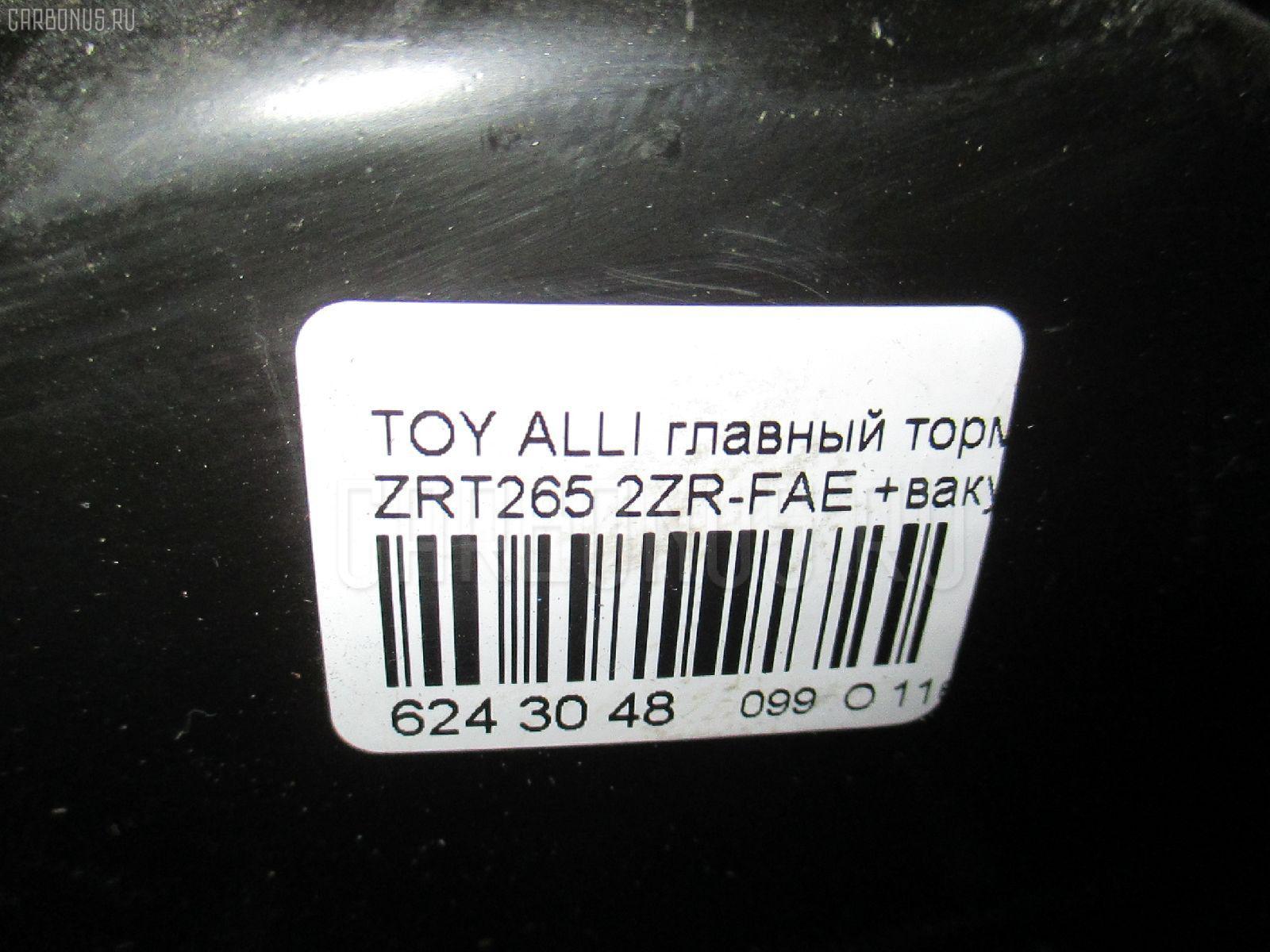 Главный тормозной цилиндр TOYOTA ALLION ZRT265 2ZR-FAE Фото 4
