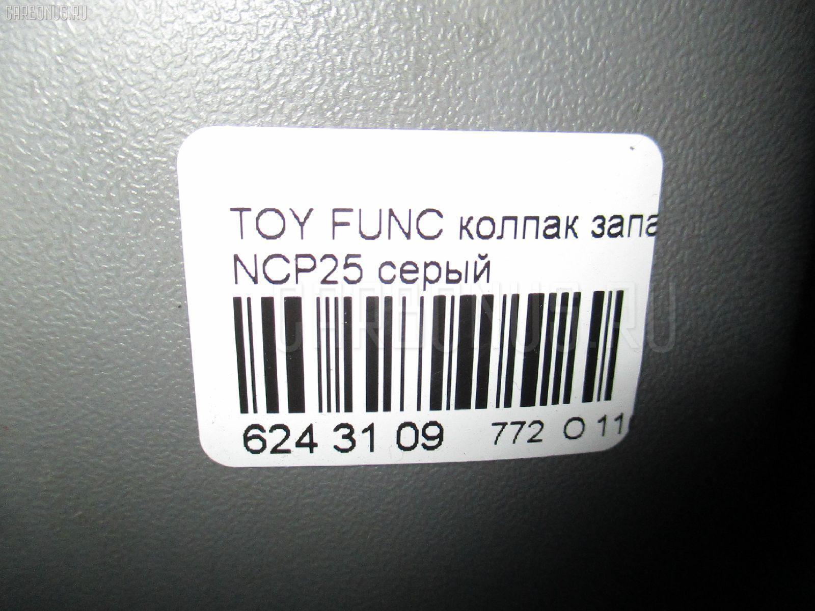Колпак запасного колеса TOYOTA FUNCARGO NCP25 Фото 3