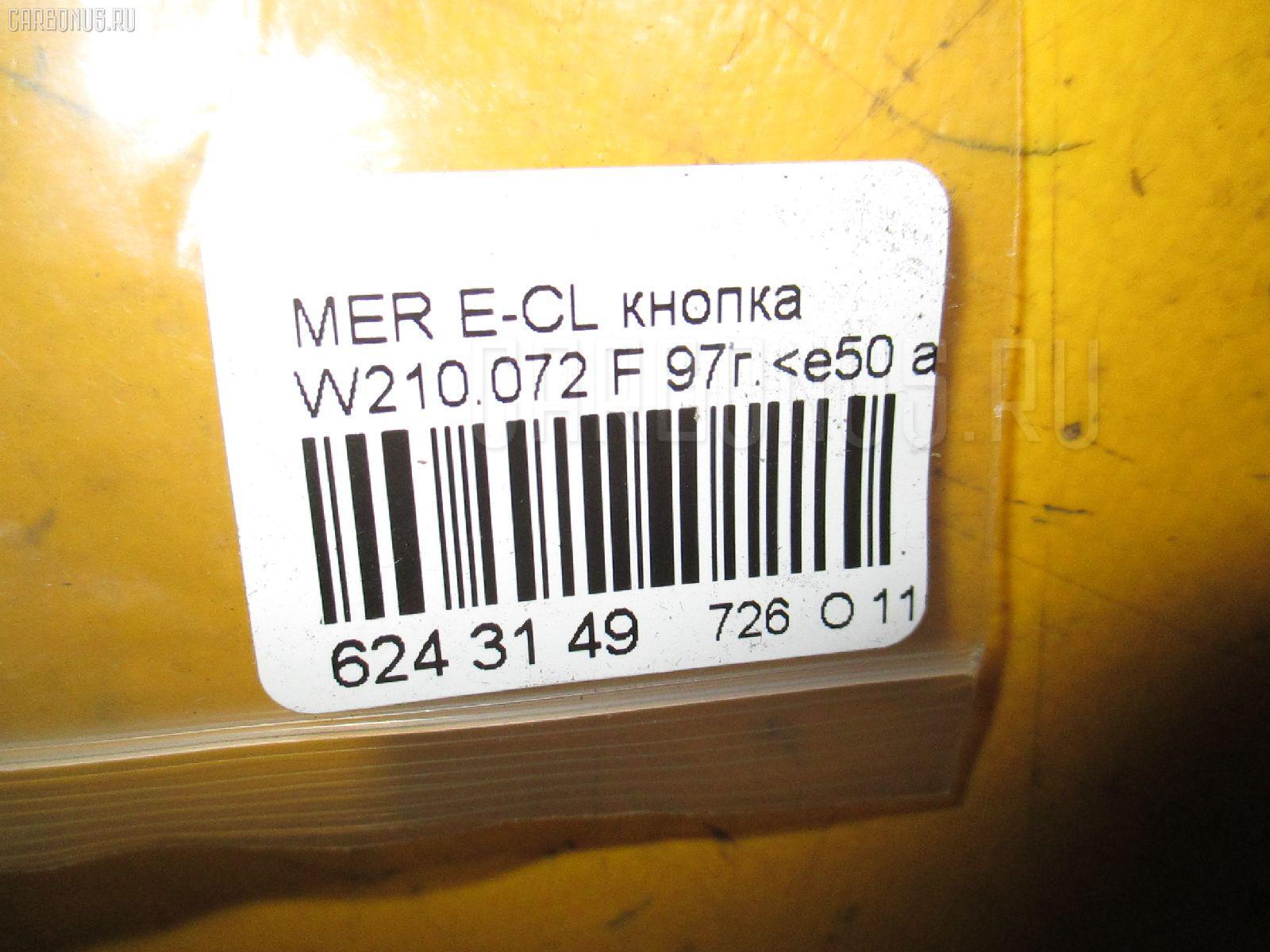 Кнопка MERCEDES-BENZ E-CLASS W210.072 Фото 3