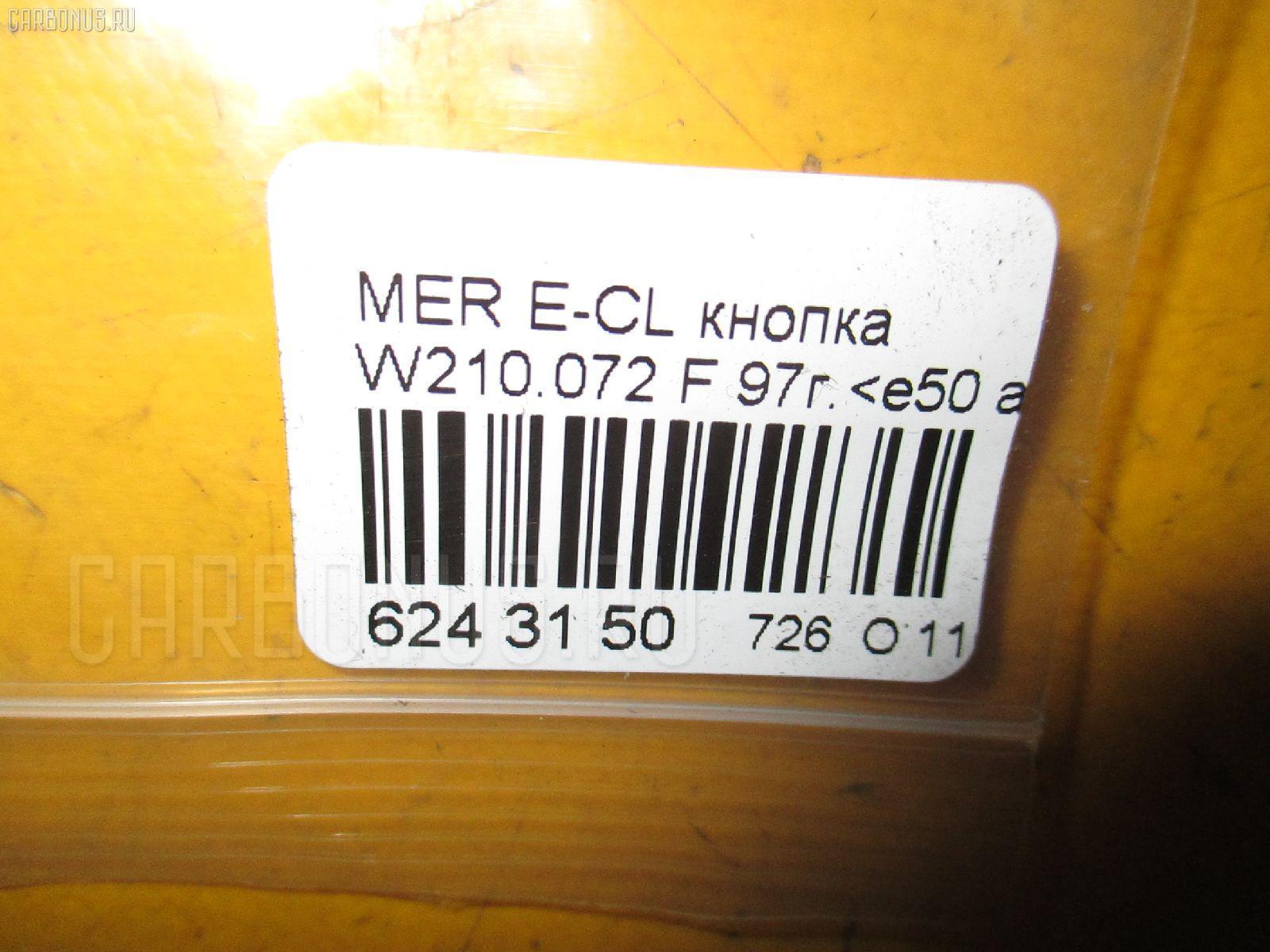 Блок управления зеркалами MERCEDES-BENZ E-CLASS W210.072 Фото 3