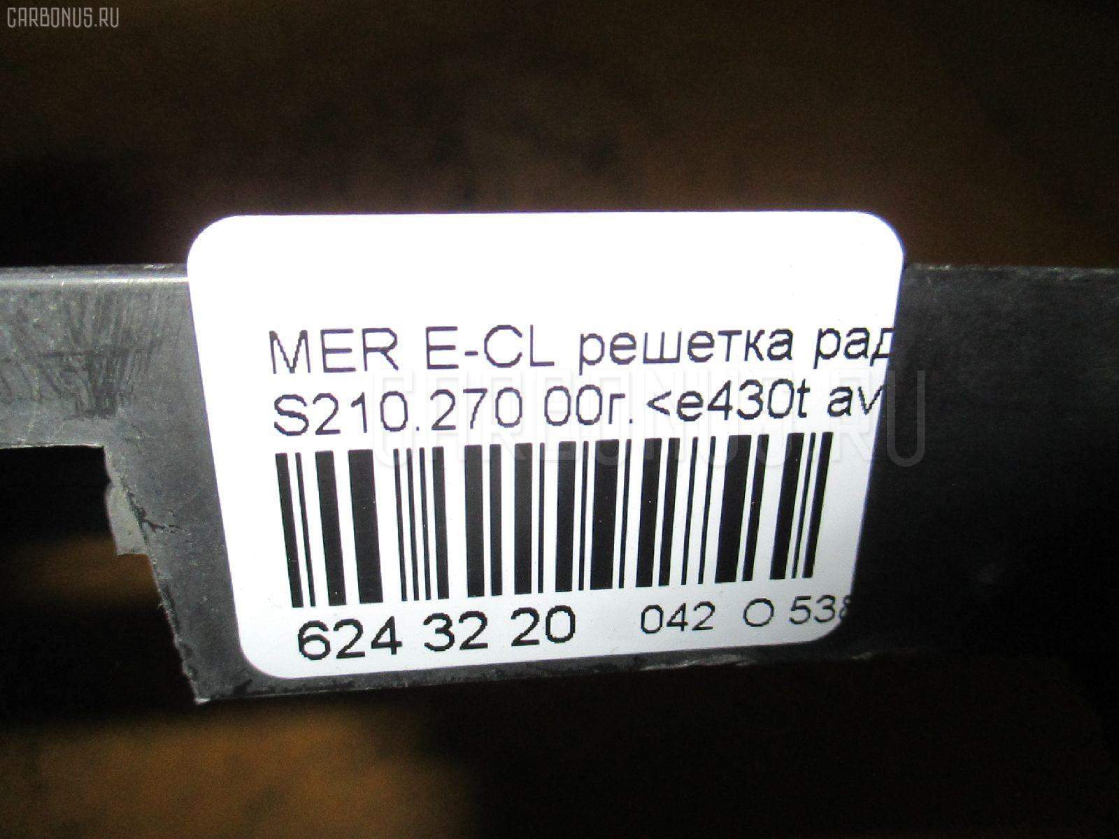 Решетка радиатора MERCEDES-BENZ E-CLASS STATION WAGON S210.270 Фото 7