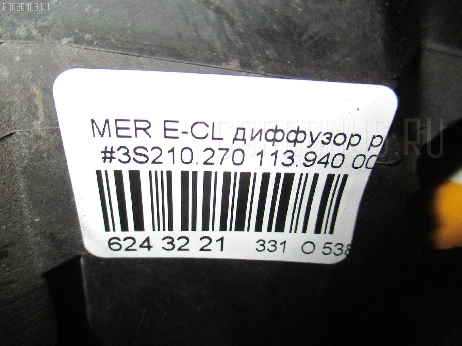 Воздухозаборник MERCEDES-BENZ E-CLASS STATION WAGON S210.270 113.940 Фото 8