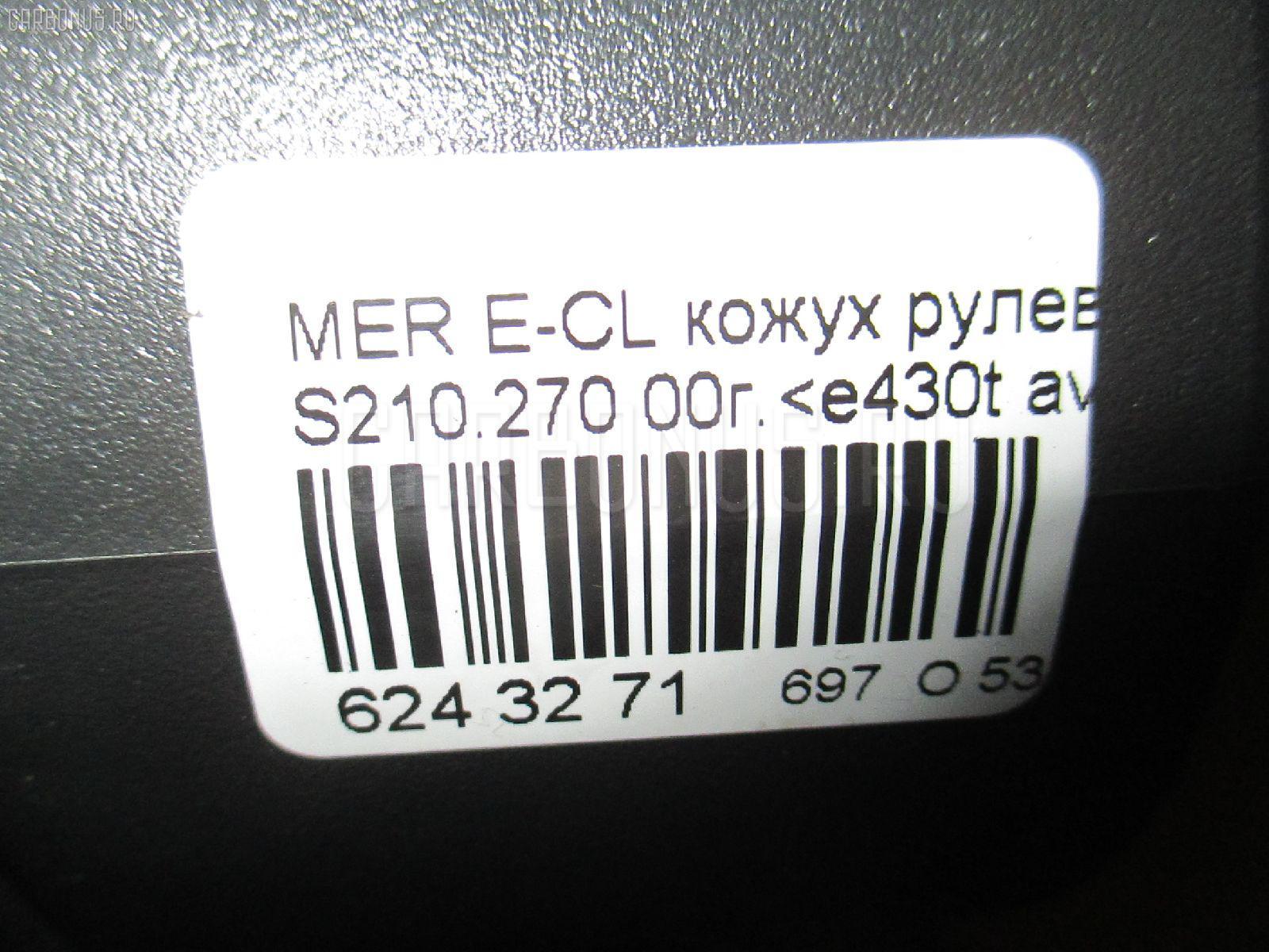 Кожух рулевой колонки MERCEDES-BENZ E-CLASS STATION WAGON S210.270 Фото 7