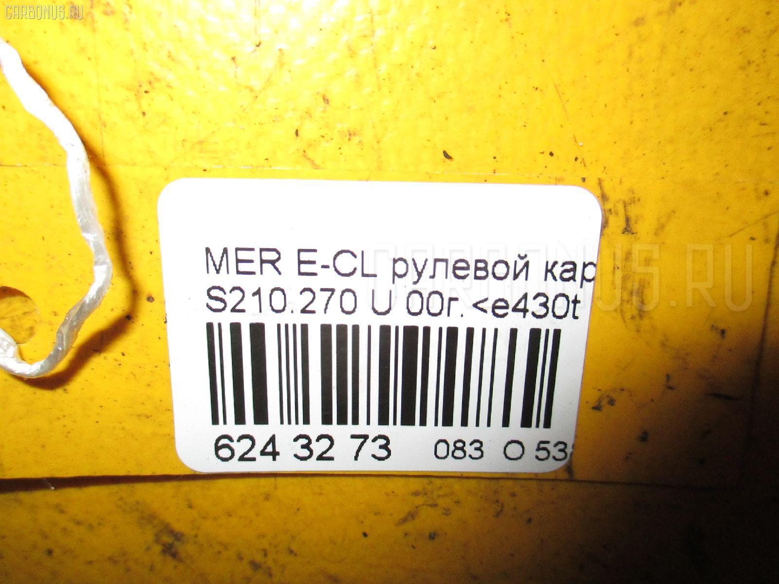 Рулевой карданчик MERCEDES-BENZ E-CLASS STATION WAGON S210.270 Фото 6