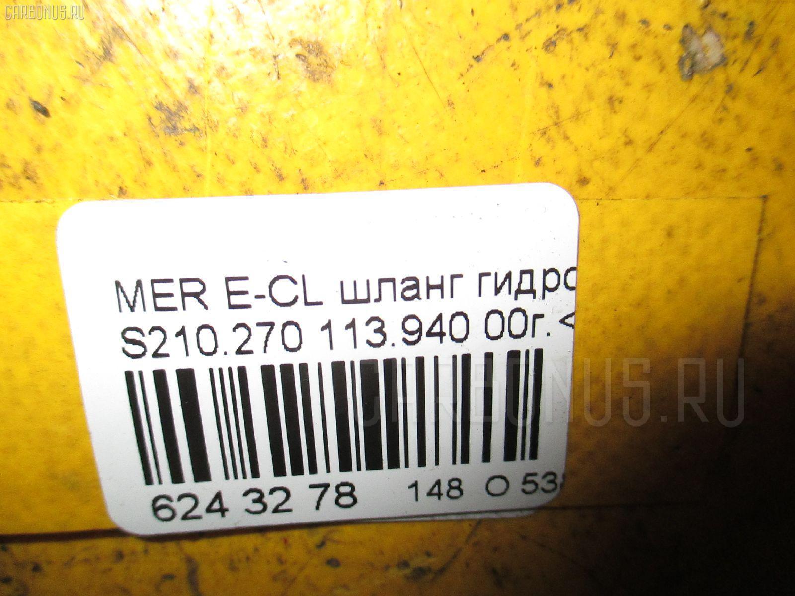 Шланг гидроусилителя MERCEDES-BENZ E-CLASS STATION WAGON S210.270 113.940 Фото 6