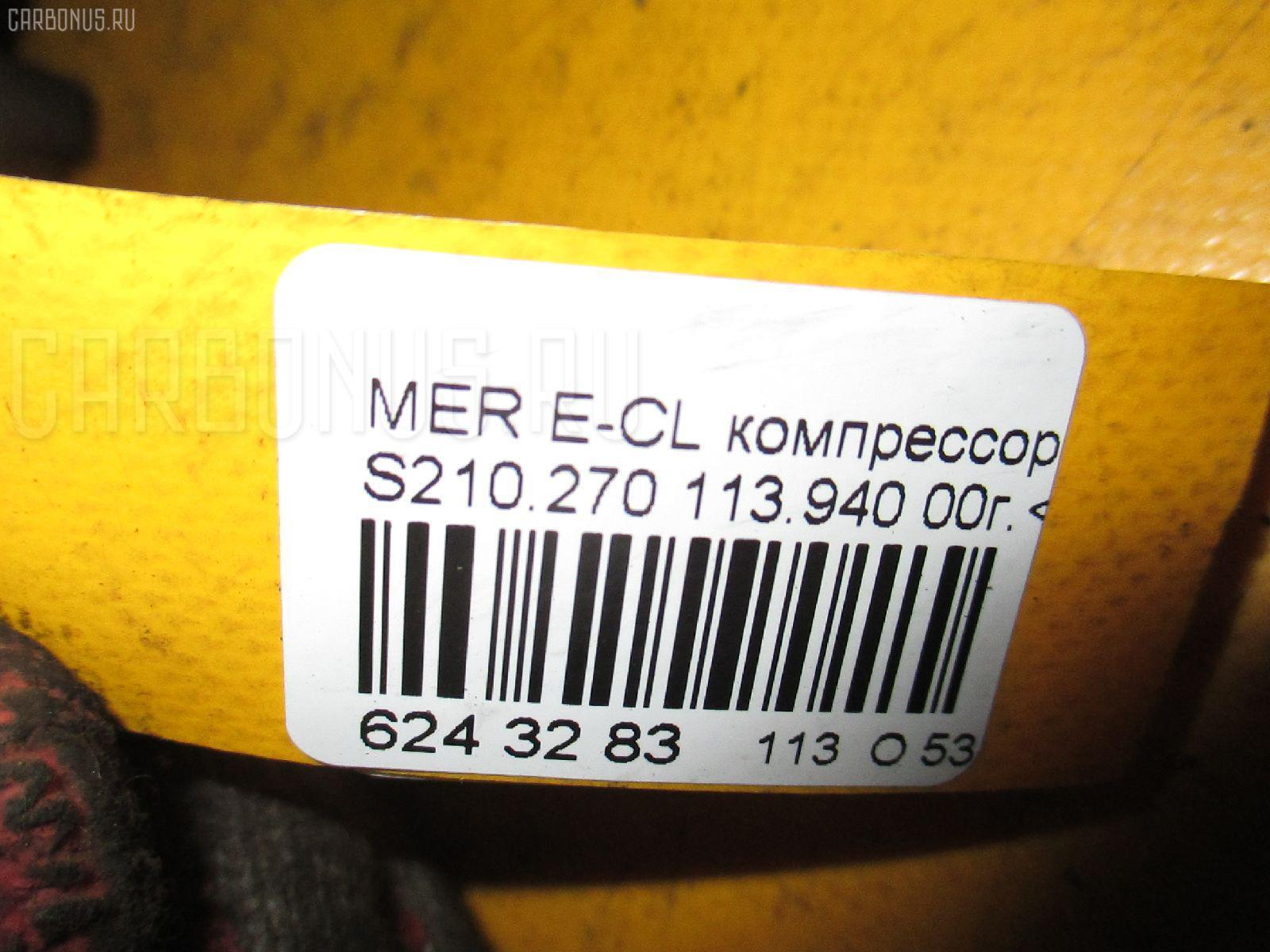 Компрессор кондиционера MERCEDES-BENZ E-CLASS STATION WAGON S210.270 113.940 Фото 8