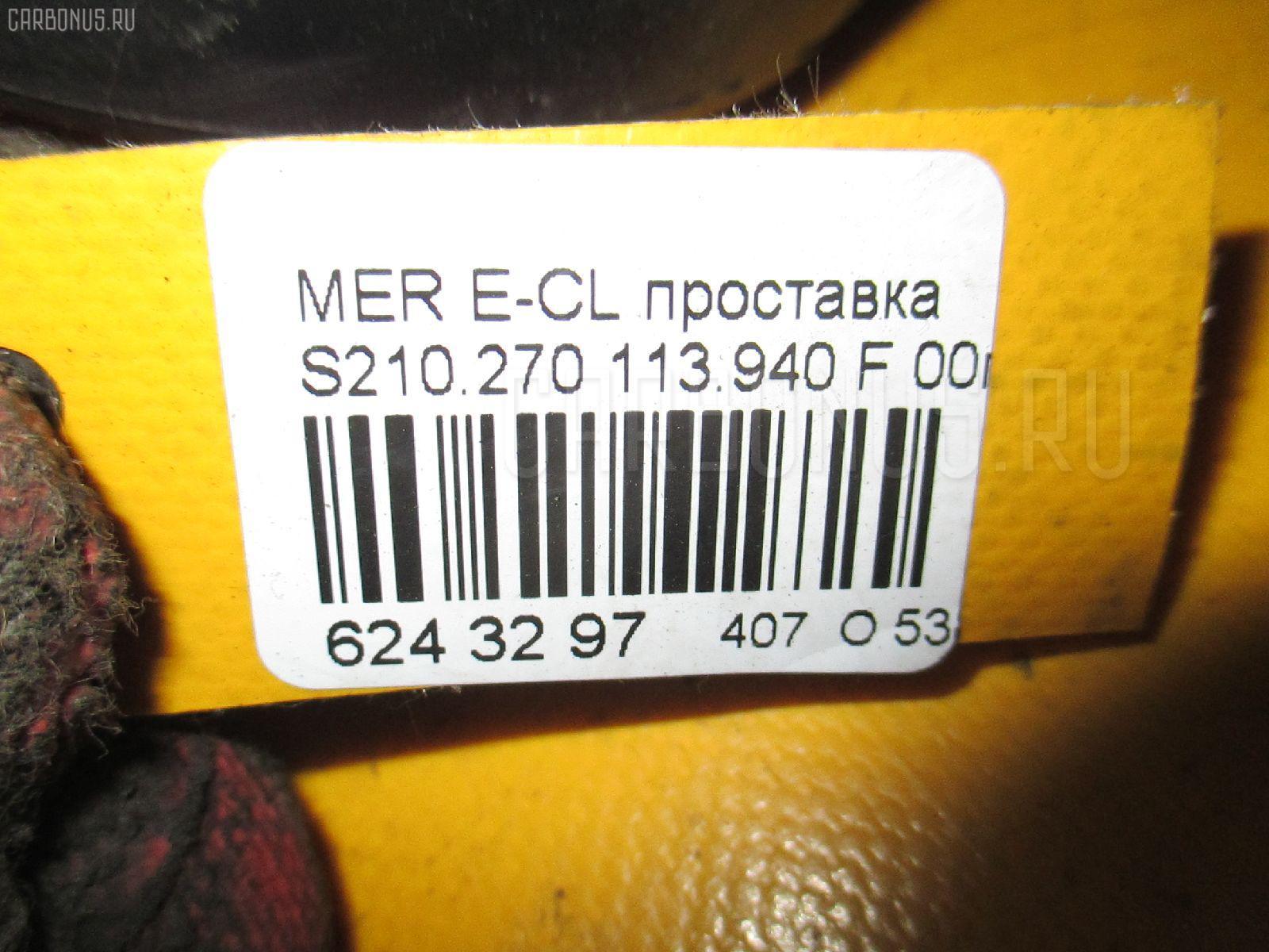 Проставка MERCEDES-BENZ E-CLASS STATION WAGON S210.270 113.940 Фото 7