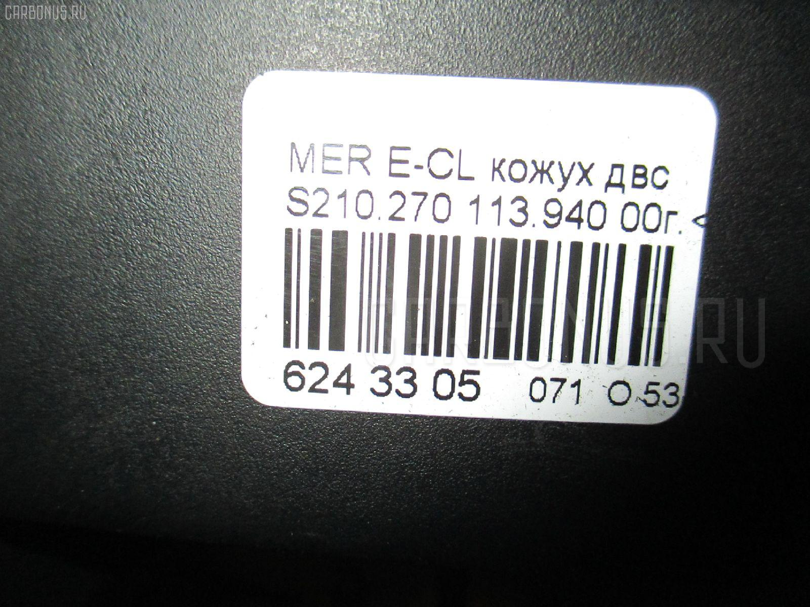 Кожух ДВС MERCEDES-BENZ E-CLASS STATION WAGON S210.270 113.940 Фото 7