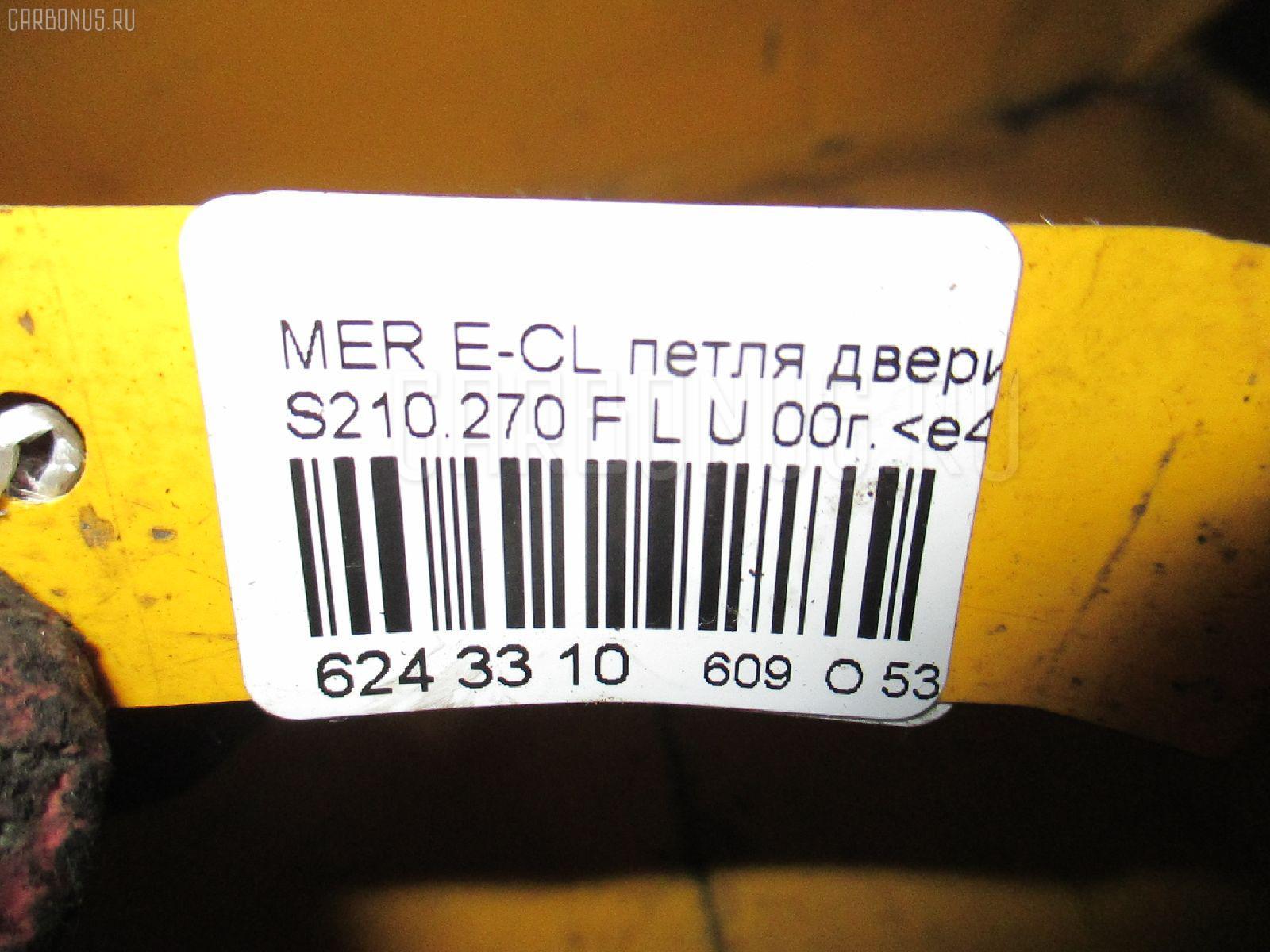 Петля двери шарнирная MERCEDES-BENZ E-CLASS STATION WAGON S210.270 Фото 6