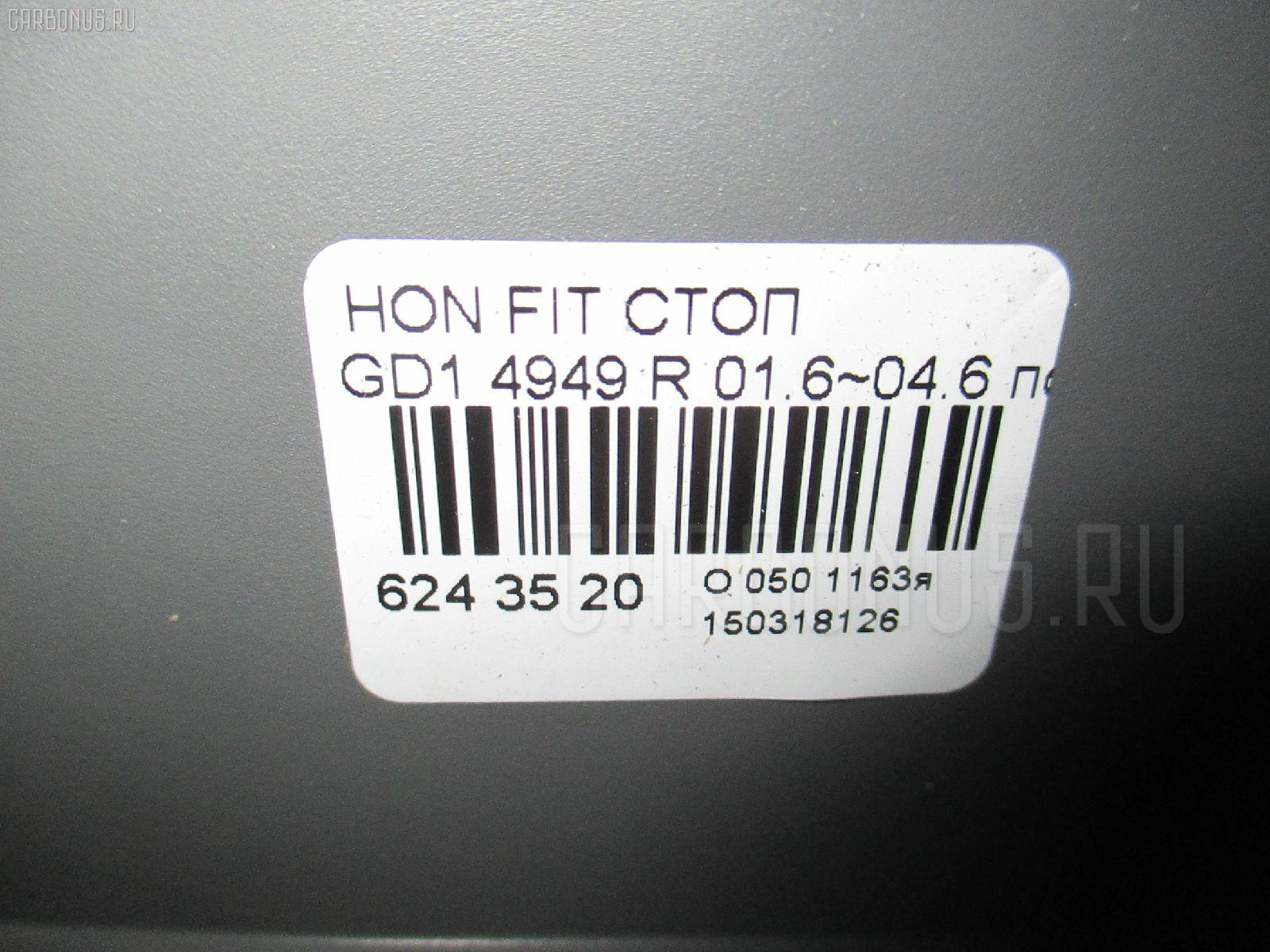 Стоп HONDA FIT GD1 Фото 5