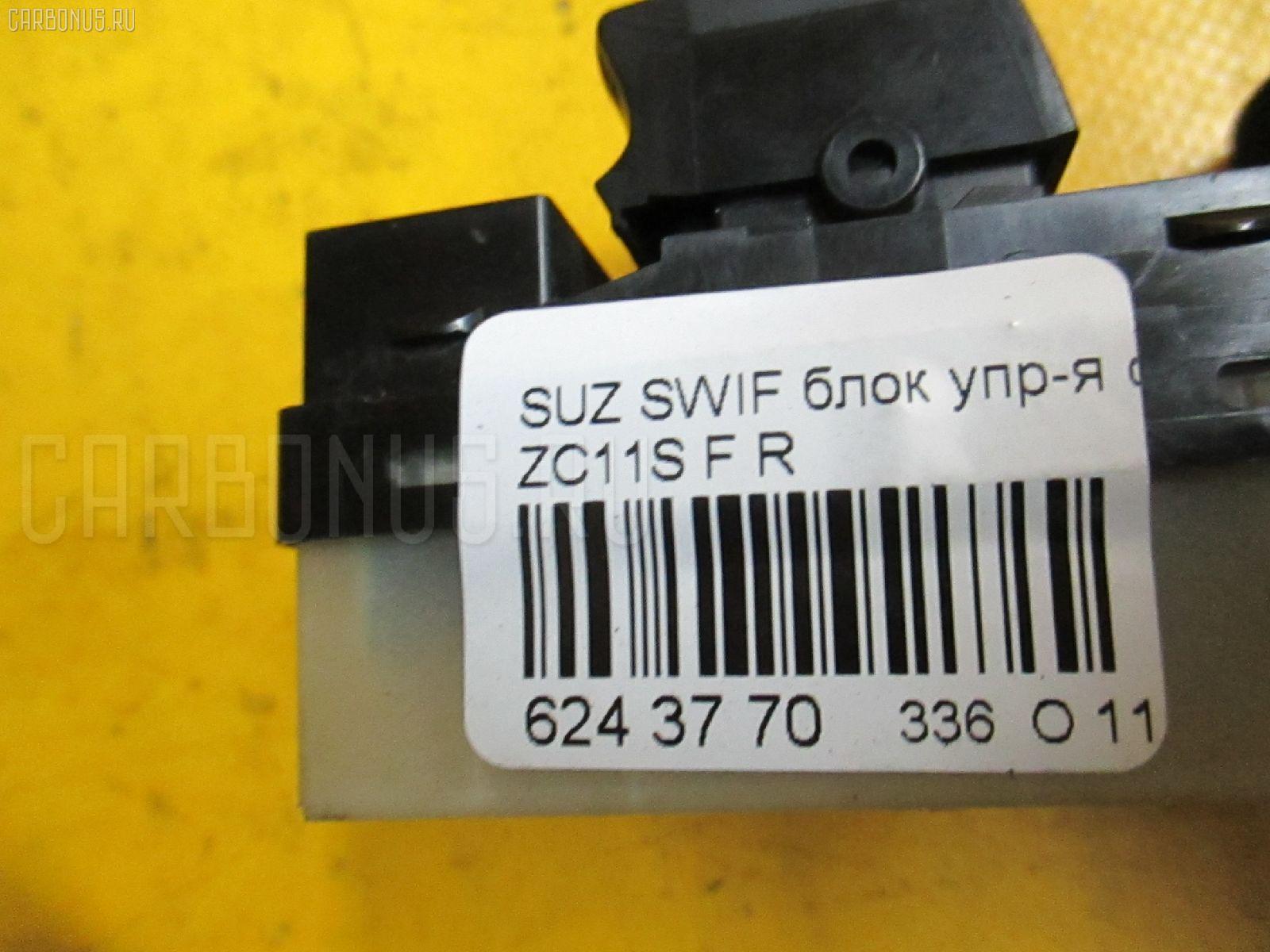 Блок упр-я стеклоподъемниками SUZUKI SWIFT ZC11S Фото 3