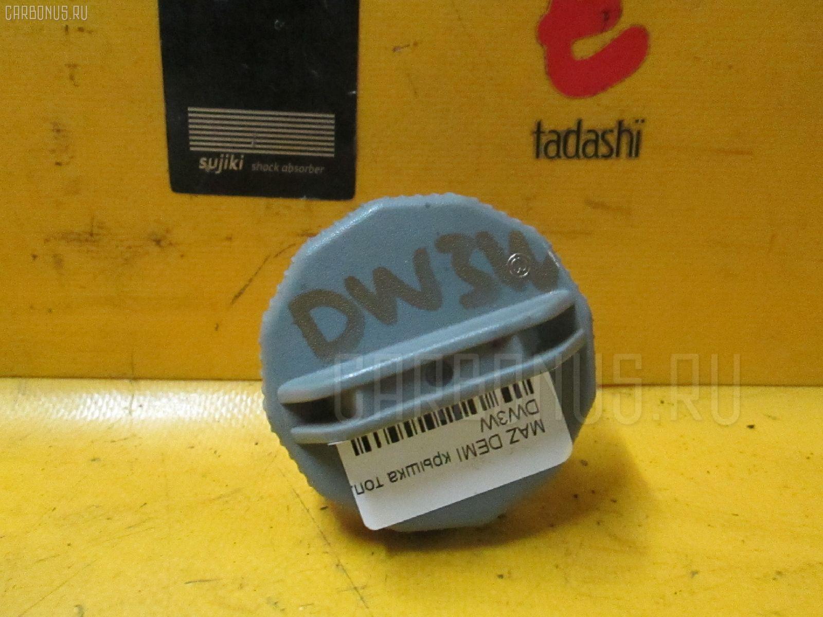 Крышка топливного бака MAZDA DEMIO DW3W. Фото 4