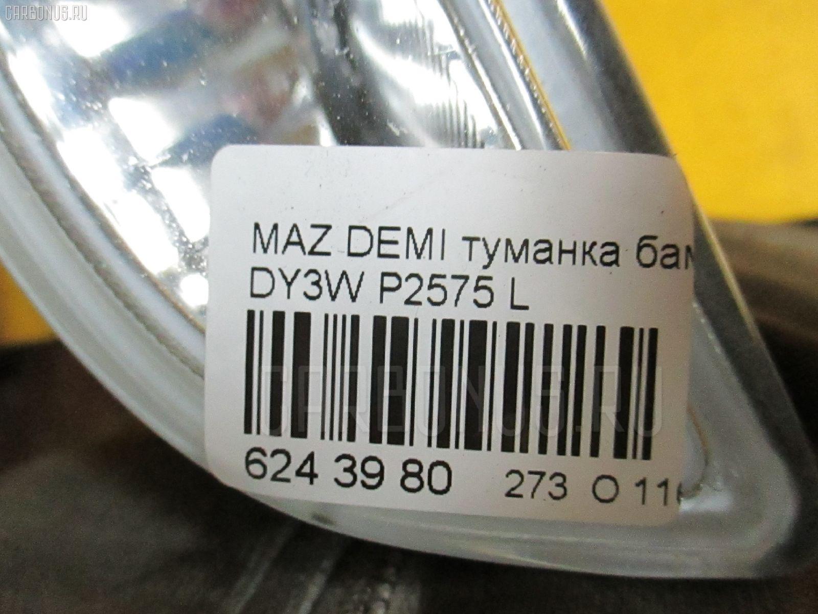 Туманка бамперная MAZDA DEMIO DY3W Фото 3