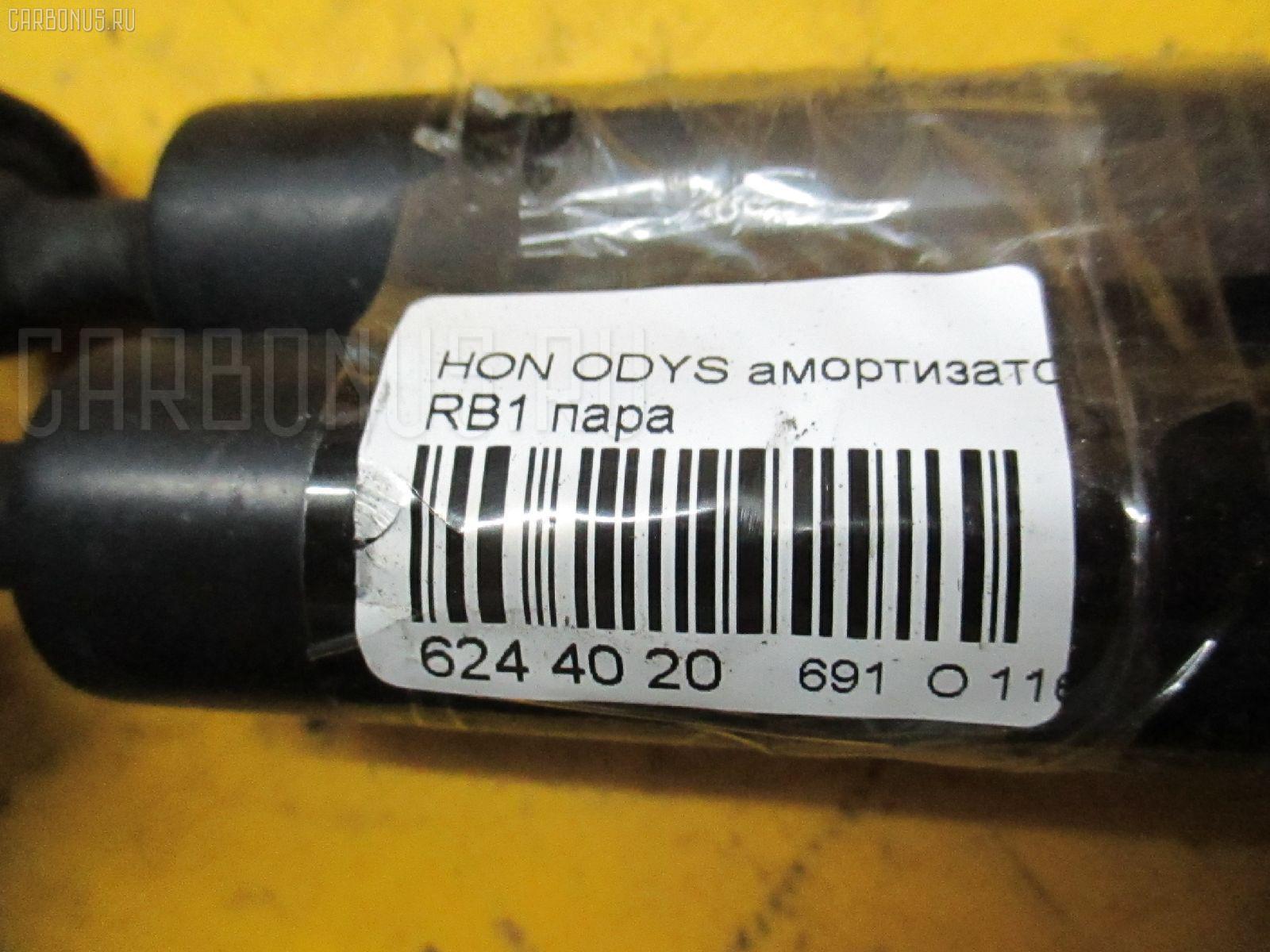Амортизатор двери HONDA ODYSSEY RB1 Фото 2