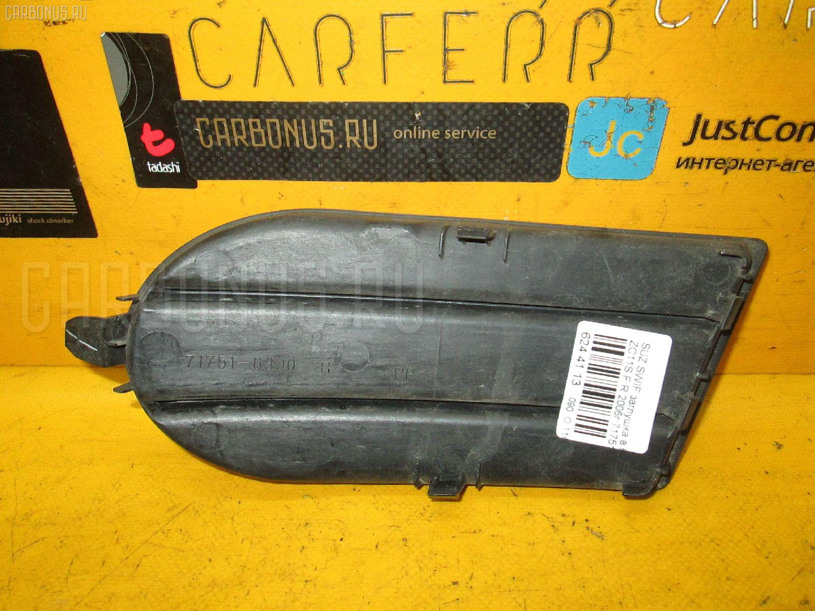 Заглушка в бампер SUZUKI SWIFT ZC11S Фото 1