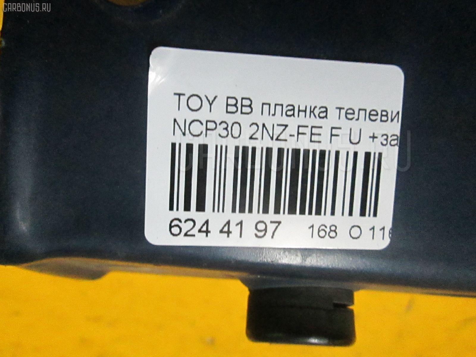 Планка телевизора TOYOTA BB NCP30 2NZ-FE Фото 2