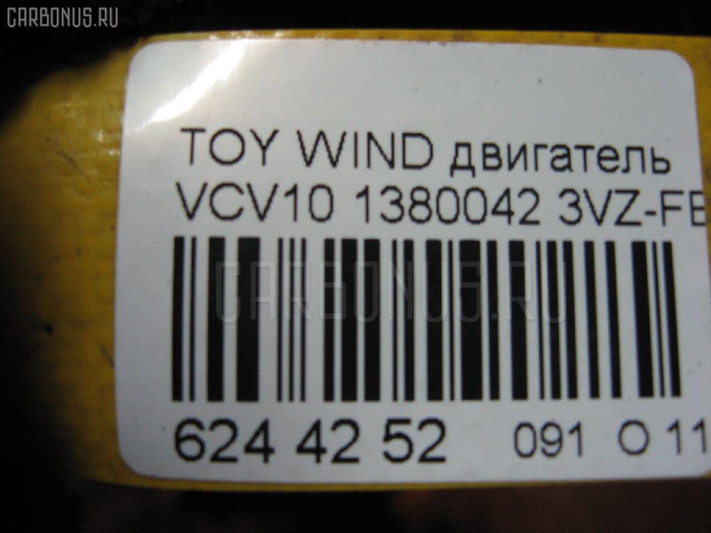 Двигатель TOYOTA WINDOM VCV10 3VZ-FE Фото 5