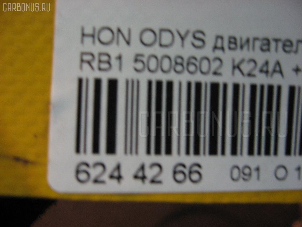 Двигатель HONDA ODYSSEY RB1 K24A Фото 5