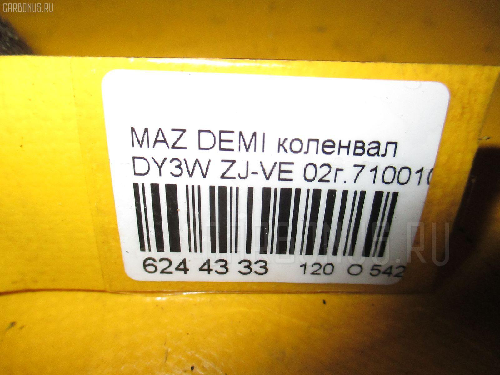 Коленвал MAZDA DEMIO DY3W ZJ-VE Фото 4