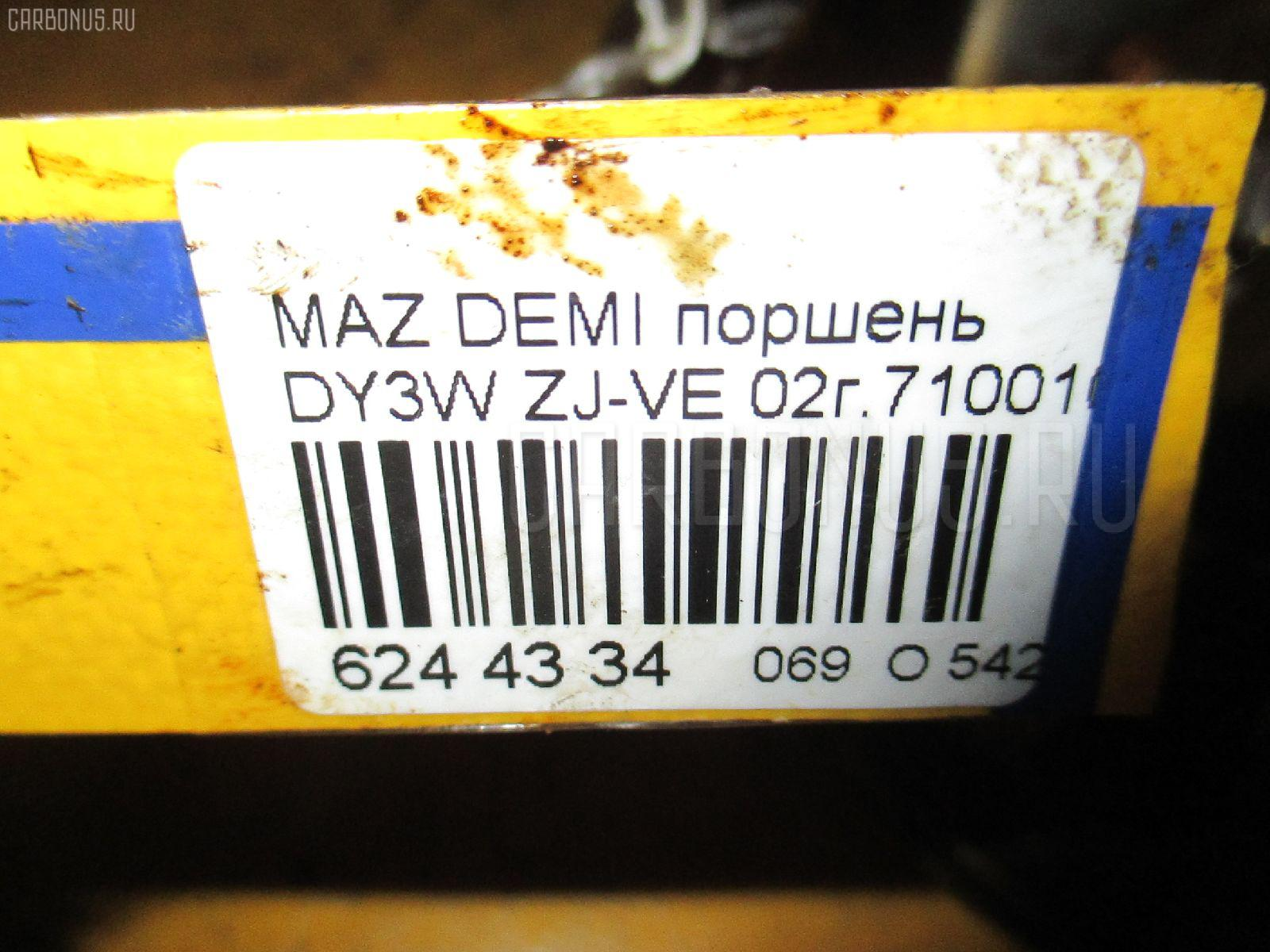 Поршень MAZDA DEMIO DY3W ZJ-VE Фото 3