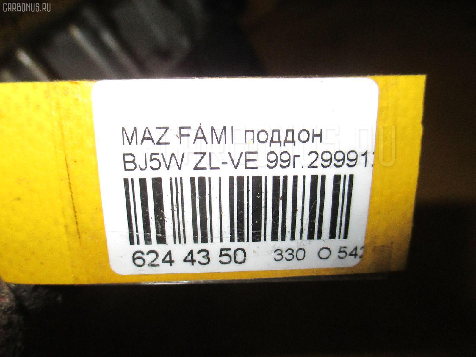 Поддон MAZDA FAMILIA S-WAGON BJ5W ZL-VE Фото 5