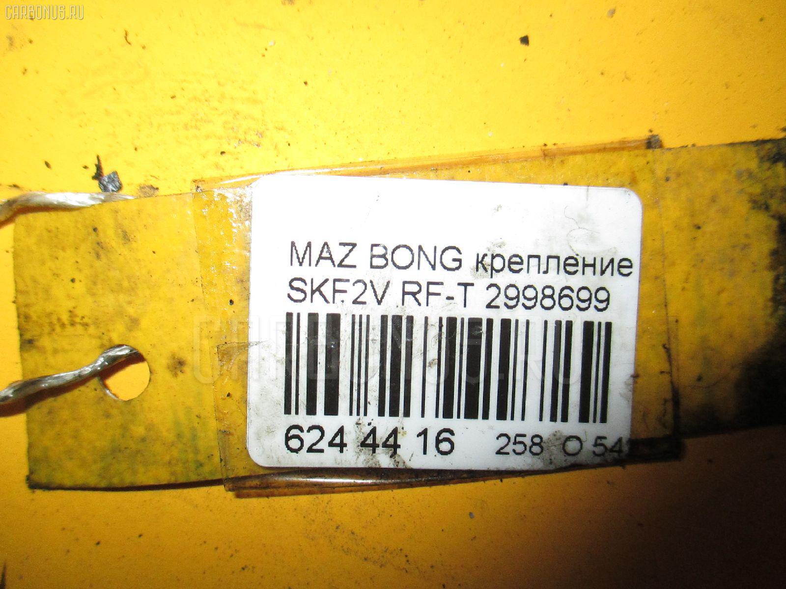 Крепление компрессора кондиционера MAZDA BONGO SKF2V RF-T Фото 3