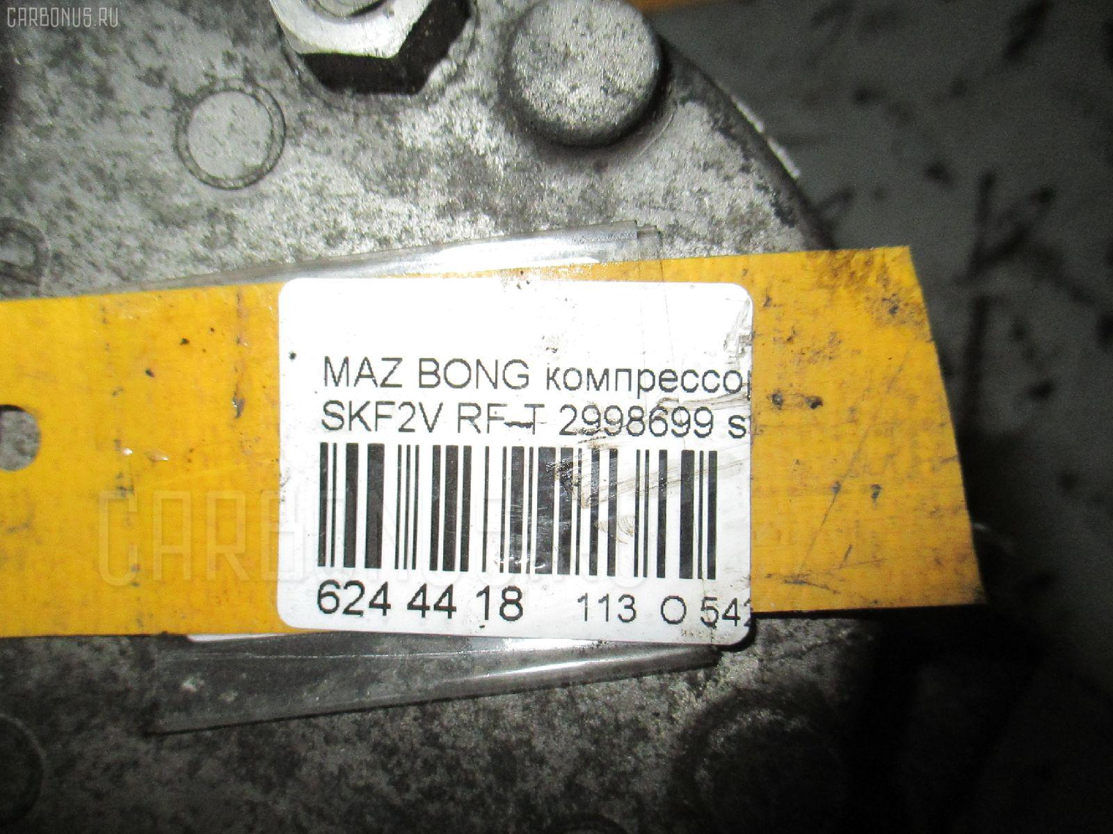 Компрессор кондиционера MAZDA BONGO SKF2V RF-T Фото 5