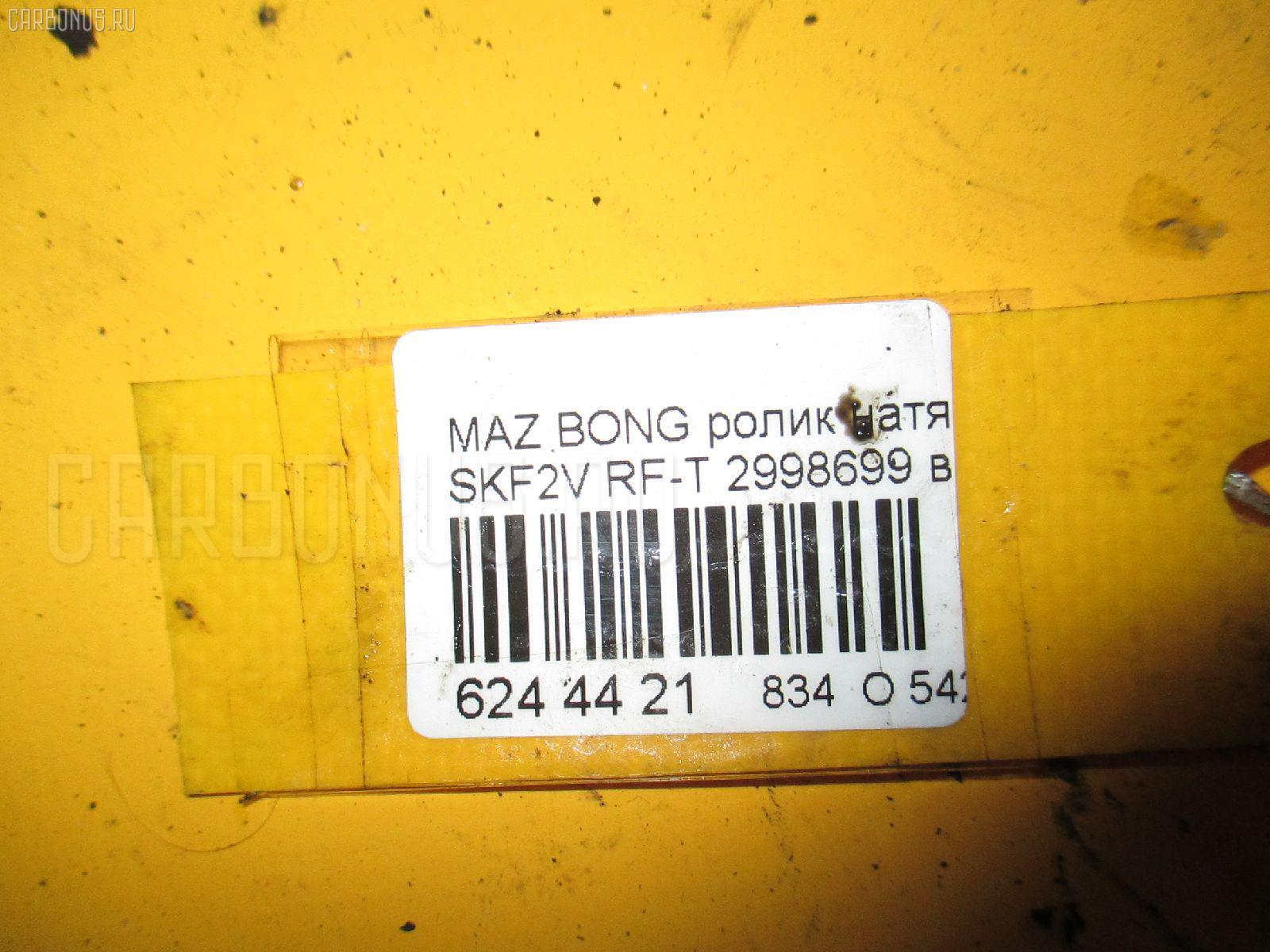 Ролик натяжной MAZDA BONGO SKF2V RF-T Фото 3