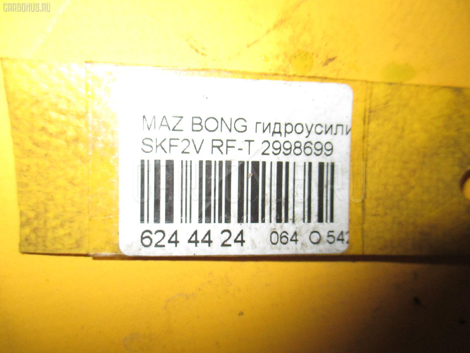 Гидроусилитель MAZDA BONGO SKF2V RF-T Фото 4