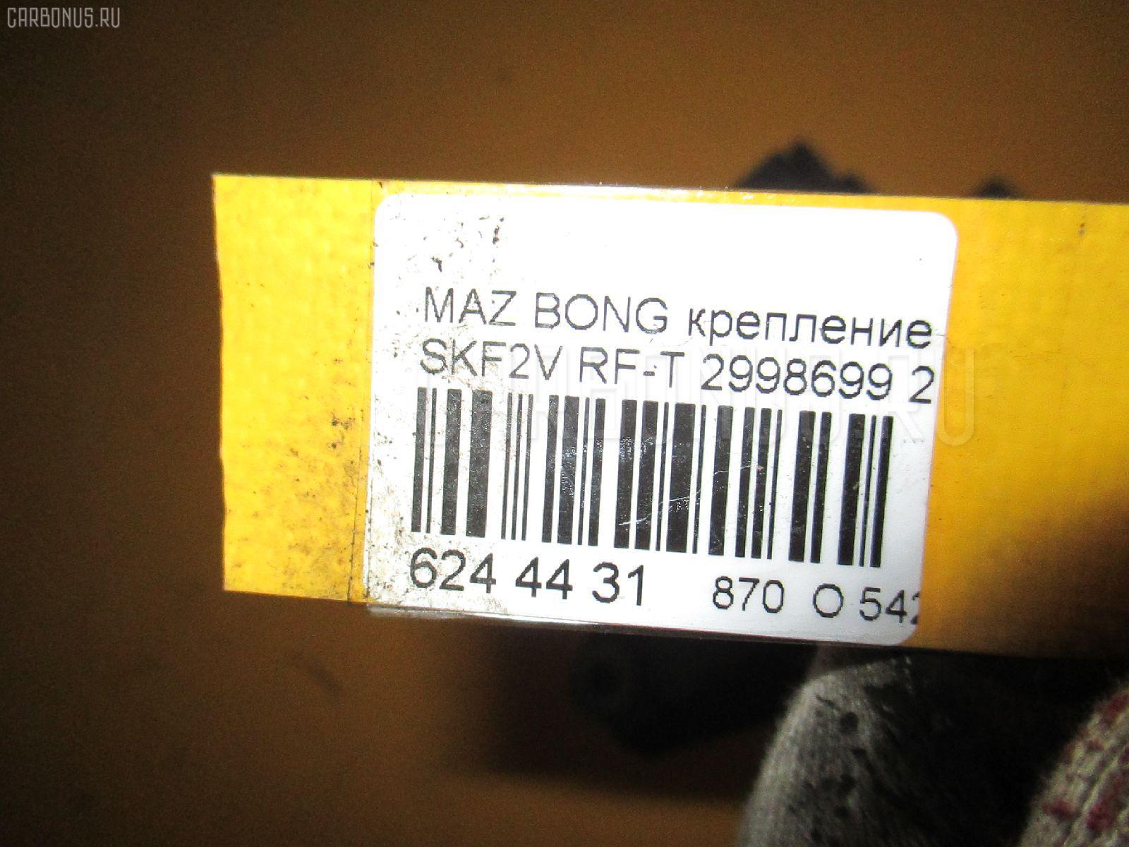 Крепление генератора MAZDA BONGO SKF2V RF-T Фото 3