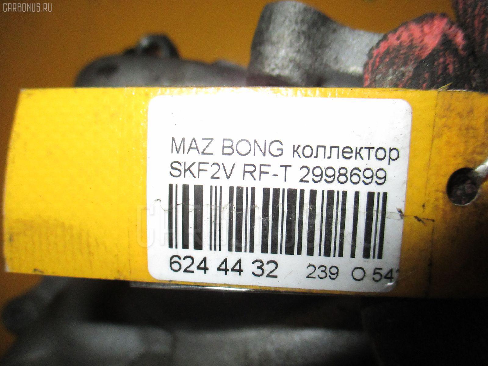 Коллектор впускной MAZDA BONGO SKF2V RF-T Фото 4