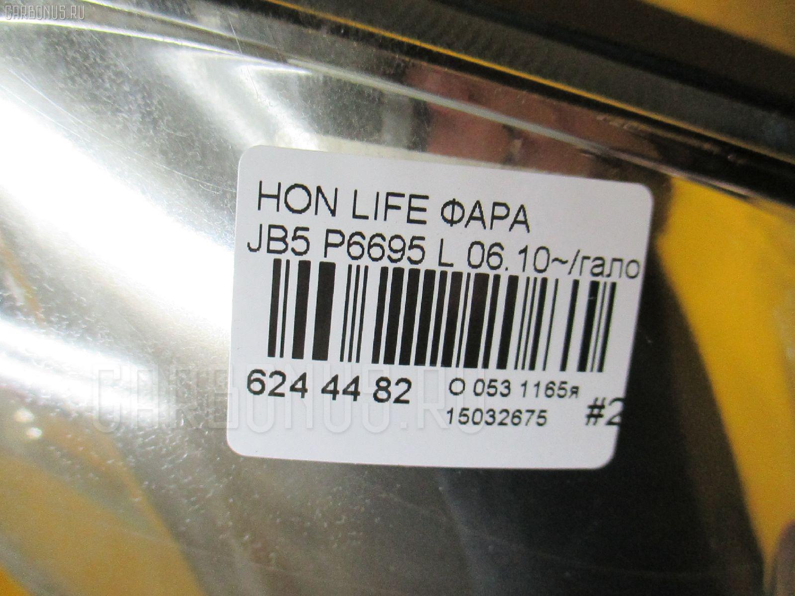 Фара HONDA LIFE JB5 Фото 4