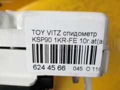 Спидометр TOYOTA VITZ KSP90 1KR-FE Фото 3