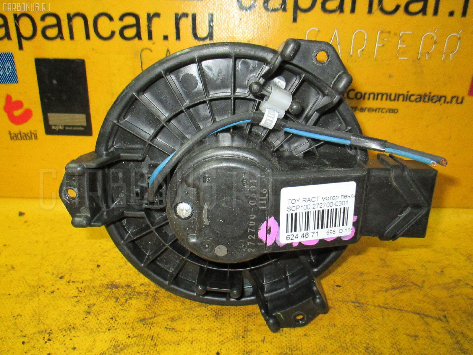 Мотор печки TOYOTA RACTIS SCP100. Фото 3