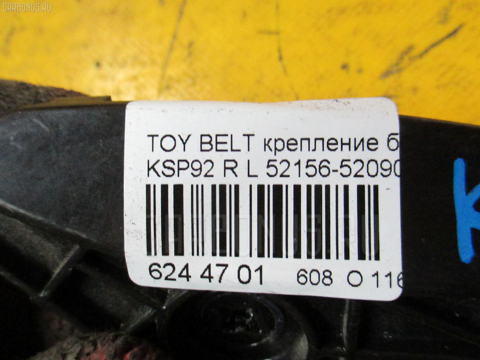 Крепление бампера TOYOTA BELTA KSP92 Фото 3