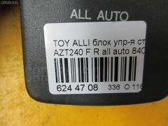 Блок упр-я стеклоподъемниками Toyota Allion AZT240 Фото 3
