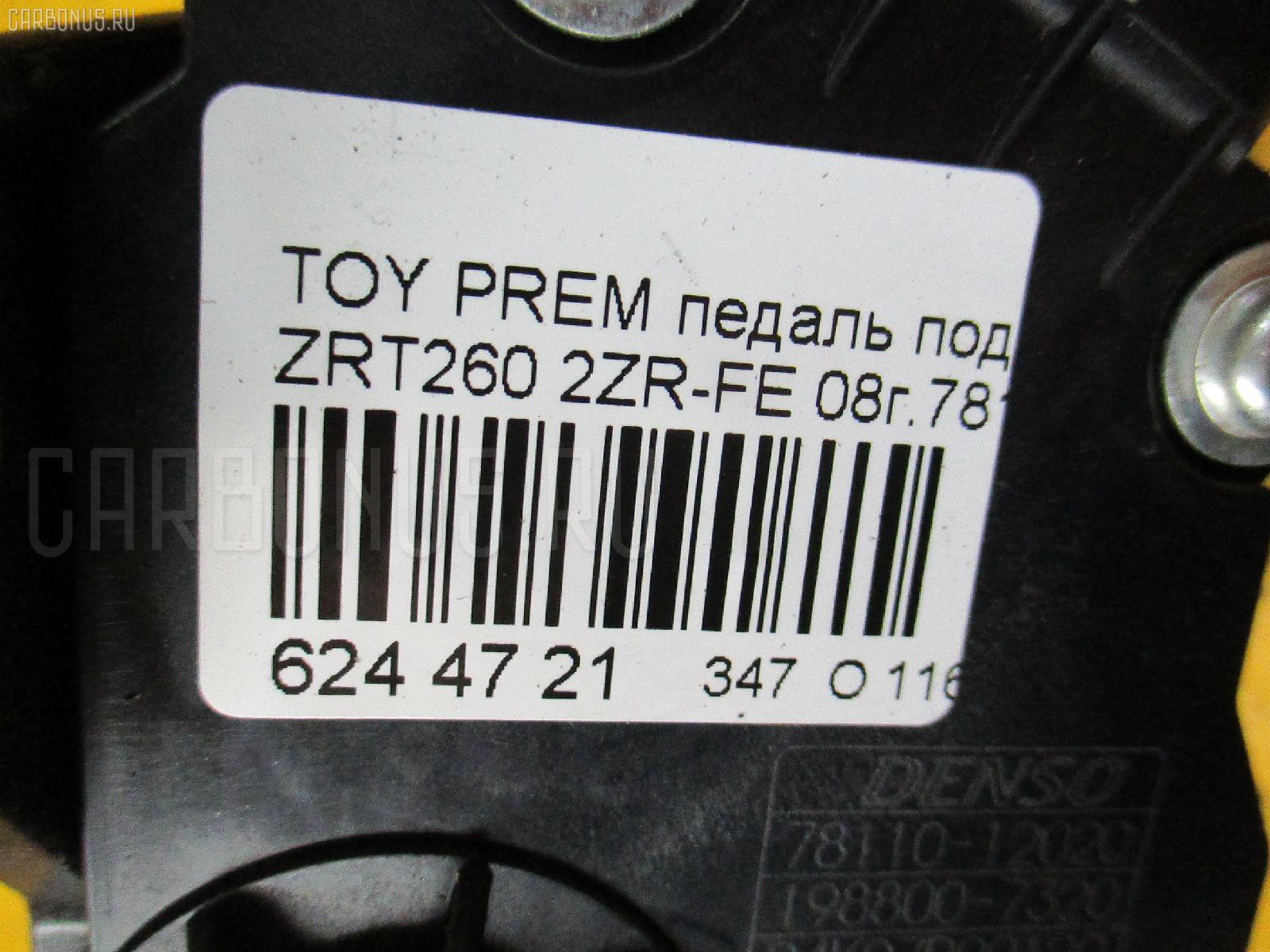 Педаль подачи топлива TOYOTA PREMIO ZRT260 2ZR-FE Фото 3