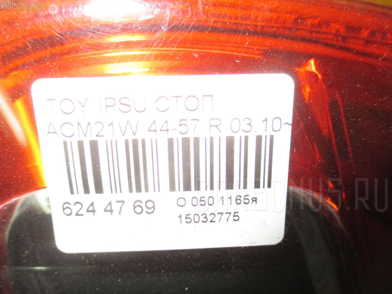Стоп TOYOTA IPSUM ACM21W Фото 3