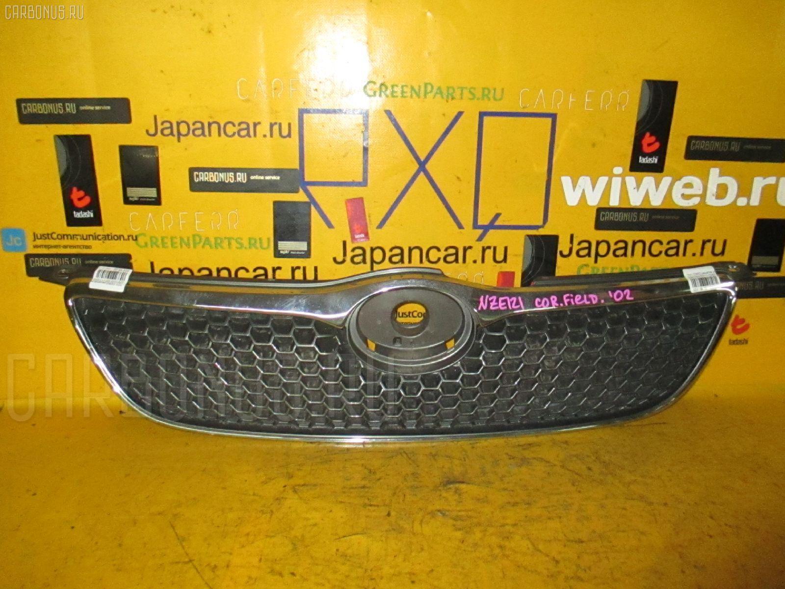 Решетка радиатора TOYOTA COROLLA FIELDER ZZE122G. Фото 4