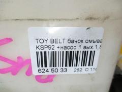 Бачок омывателя Toyota Belta KSP92 Фото 3